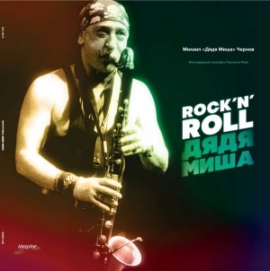 ДЯДЯ МИША - ROCK'N'ROLL (LP)